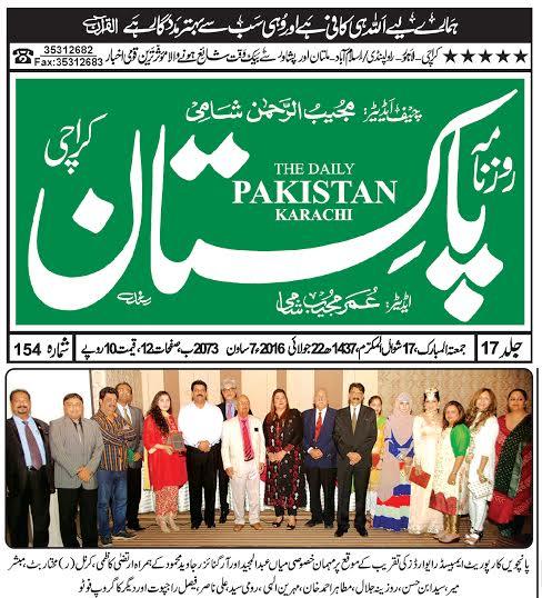 5th award coverage daily Pakistan