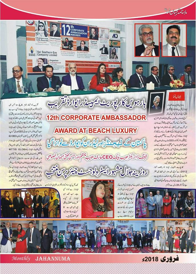 Coverage of 12th Awards