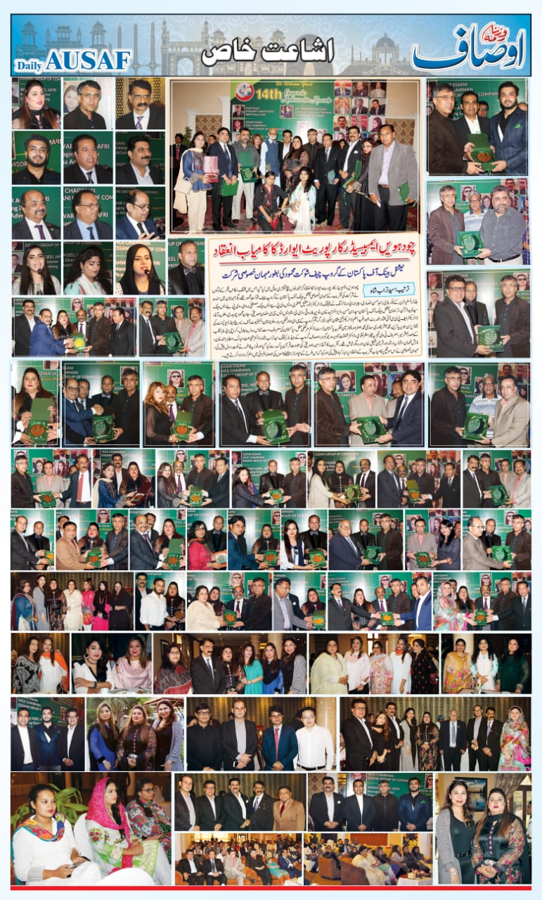 Ausaf Daily full page of 14th Awards