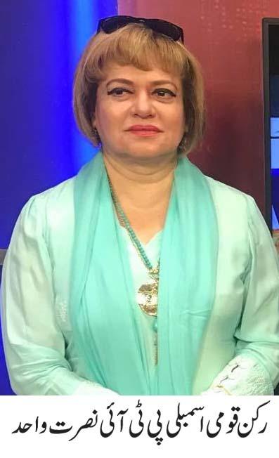PTI MNA Nusrat Wahid