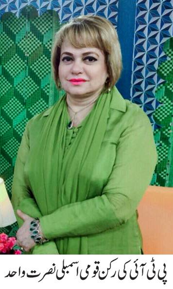 PTI Nusrat Wahid